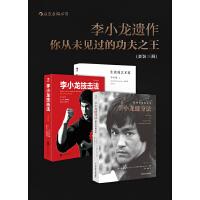 李小龙遗作:你从未见过的功夫之王(风靡全球30年,一代功夫之王毕生心血之作,尽窥对生活、武学等的思考真谛。套装共3册。
