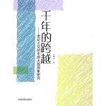 千年的跨越世纪之交的中国传播现象研究