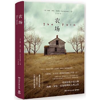 农场(pdf+txt+epub+azw3+mobi电子书在线阅读下载)