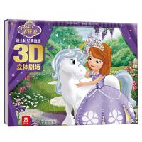 迪士尼经典故事3D立体剧场-小公主苏菲亚