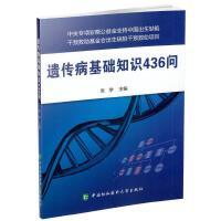 现货 遗传病基础知识436问 张学主编 中国协和医科大学出版社