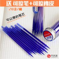 【20支包邮】芥末派可擦笔替芯小学生可擦魔笔热摩易可擦笔芯摩乐擦笔芯0.5芯