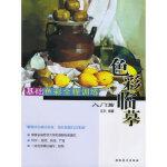 【正版现货】基础色彩全程训练入门篇:色彩临摹 汪东 9787539813356 安徽美术出版社
