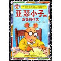 【正版现货】亚瑟小子系列:亚瑟的作文 马克•布朗 ,范晓星 9787551506410 新疆青少年出版社