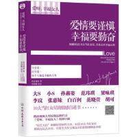 【正版直发】爱情要谨慎,幸福要勤奋 腾讯视频,李恩雅 9787505730953 中国友谊出版公司