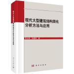 现代大型建筑结构简化分析方法与应用