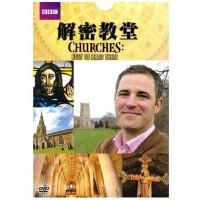 原装正版 BBC经典纪录片 解密教堂(DVD) Churches:how to read them
