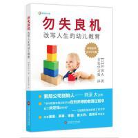 勿失良机:改写人生的幼儿教育