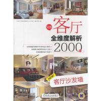 正版二手6-8成新 客厅全维度解析2000例 客厅沙发墙 9787111394365