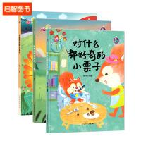 全3册 精装硬壳绘本 儿童情商培养绘本 对什么都好奇的小栗子/当晚霞亲吻金盏花/踏着红霞彩药去 3-6-8岁儿童绘本