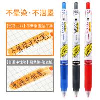日本zebra斑马JJ77不晕染速干中性笔按动水笔考试签字0.4/0.5mm