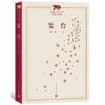 正品全新 新中国70年70部长篇小说典藏:装台