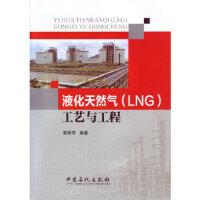液化天然气(LNG)工艺与工程郭揆常9787511427182中国石化出版社有限公司