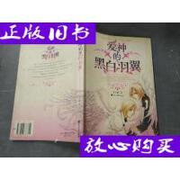 [二手旧书9成新]爱神的黑白羽翼 /风千樱;瑚桃 花山文艺出版社