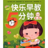 快乐早教5分钟1 2-3岁