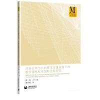 内容分布与认知要求双重视角下的数学课程标准国际比较研究
