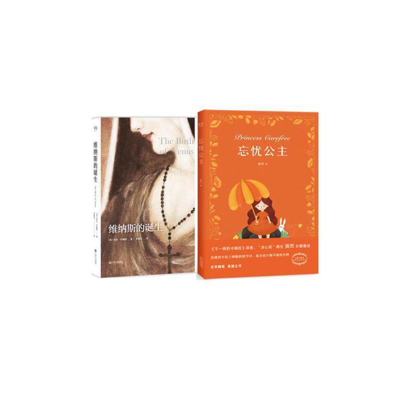 维纳斯的诞生 文艺复兴中的佛罗伦萨 一个早慧的少女 +忘忧公主 只有忧愁 或者只有快乐 都不是真正的生活 万物平衡 哲理之书 在爱欲和艺术中的希望与迷狂 国外文学 经典文学