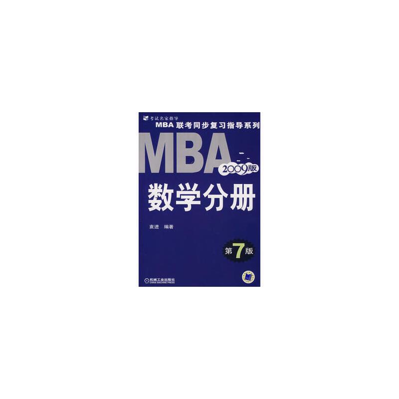 2009MBA联考同步复习指导系列 数学分册第7版 9787111107491