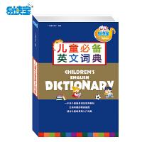 易读宝点读笔有声配套教材 儿童必备英文词典