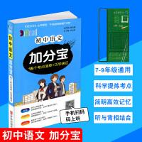 初中语文加分宝 15个考点清单+巧学速记 初一初二初三七八九年级上册下册通用赠自助背诵卡科学提炼考点难点总复习中学生教