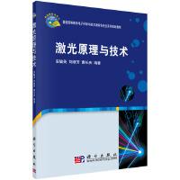 【正版直发】激光原理与技术 安毓英 9787030266224 科学出版社