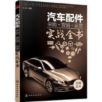汽车配件采购 营销 运营实战全书 刘军 9787122254238 化学工业出版社