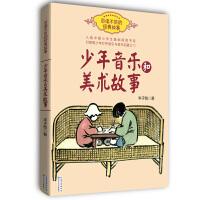 少年音乐和美术故事(丰子恺)——百读不厌的经典故事