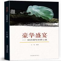 豪华盛宴-细说缅甸翡翠公盘