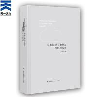 标准定额云数据库分析与应用云计算中心 主编邢建设 买书即赠公开智能视频