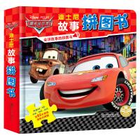 赛车总动员拼图 迪士尼故事拼图书 3-6岁儿童益智图书 亲子互动早教启蒙游戏书 儿童智力开发书 幼儿园男孩汽车益智拼图