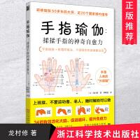 手指瑜伽:揉揉手指的神奇自愈力 (日)龙村修著 9787534181634 浙江科学技术出版社