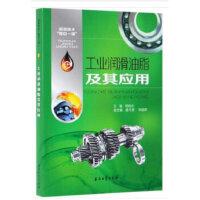 【正版直发】工业润滑油脂及其应用 杨俊杰 9787518333349 石油工业出版社