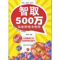 智取500万:双色球绝招马博洋著9787514105933经济科学出版社