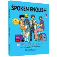 麦德英语口语(1第4版)