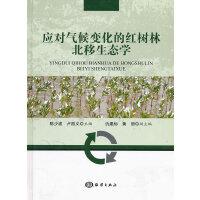 【二手旧书9成新】应对气候变化的红树林北移生态学陈少波,卢昌义9787502782962海洋出版社