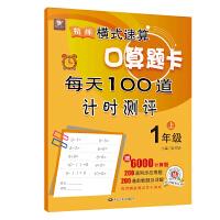 精练横式速算口算题卡 每天100道计时测评(一年级上册)数学题算数本课堂教材同步练习册 6000道计算题附答案 心算巧