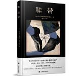 鞋带(意大利版婚姻故事)