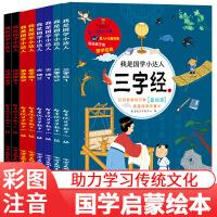 我是国学小达人全套8册 三字经书国学经典幼儿园用书早教启蒙儿童故事读物