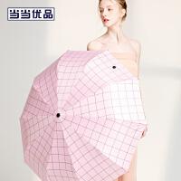 当当优品 全自动男女格纹三折晴雨伞 小清新黑胶遮阳伞