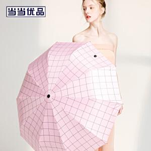 全自动男女格纹三折晴雨伞