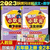 黄冈小状元语文详解五年级下语文详解+数学详解五年级下册人教版部编版共2本2020春