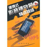 正版二手6-8成新 便携式影音播放器精讲精修 9787030317919