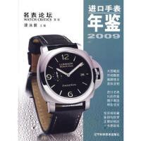 【RT5】进口手表年鉴2009 锺泳麟 辽宁科学技术出版社 9787538160918