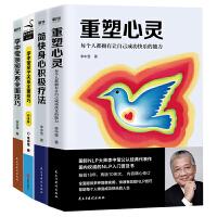 正版全新 李中莹NLP心理经典套装共4册