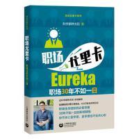 职场尤里卡 9787544477215 科学家种太阳 上海教育出版社
