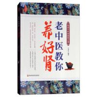 【正版新书直发】老中医教你养好肾王世东9787538898347黑龙江科学技术出版社