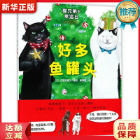 猫兄弟的幸运日:好多鱼罐头(精) 著绘者:[日] 庄野菜穗子 上海文化出版社9787553511511【新华书店 品质