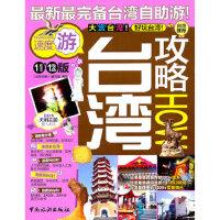 【新书店正品包邮】 台湾攻略 《全球攻略》编写组 9787503242083 中国旅游出版社