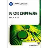 【正版二手书旧书8成新】UG NX 8.0实例建模基础教程(全国) 赵秀文,苏越 机械工业出版社 9787111464