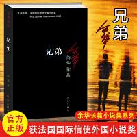 兄弟 新版余华著 被誉为中国的弥尔顿《失乐园》 外国小说奖 青春/都市/言情小说文学活着 许三观卖血记 电影原著作家出